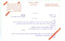 Telegrama Israel Jogos Olimpicos Munique 1972 Atentado Terrorista